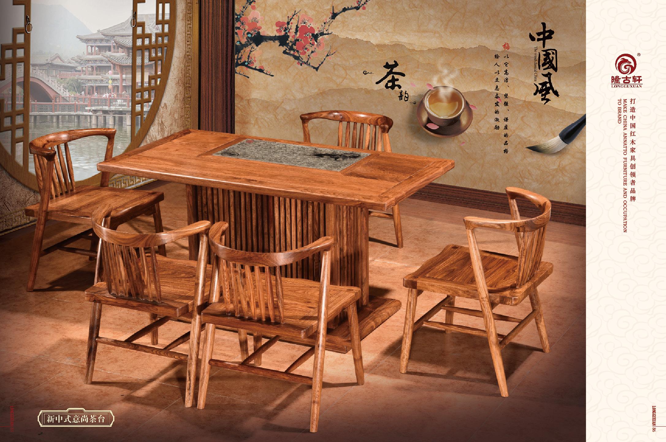 隆古轩-新中式意尚茶台