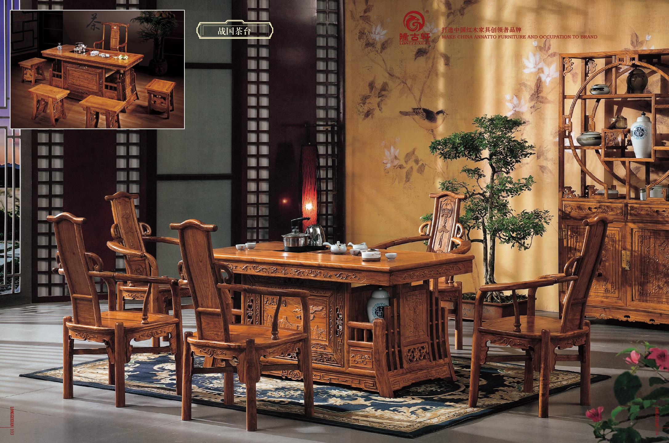 隆古轩-战国茶台