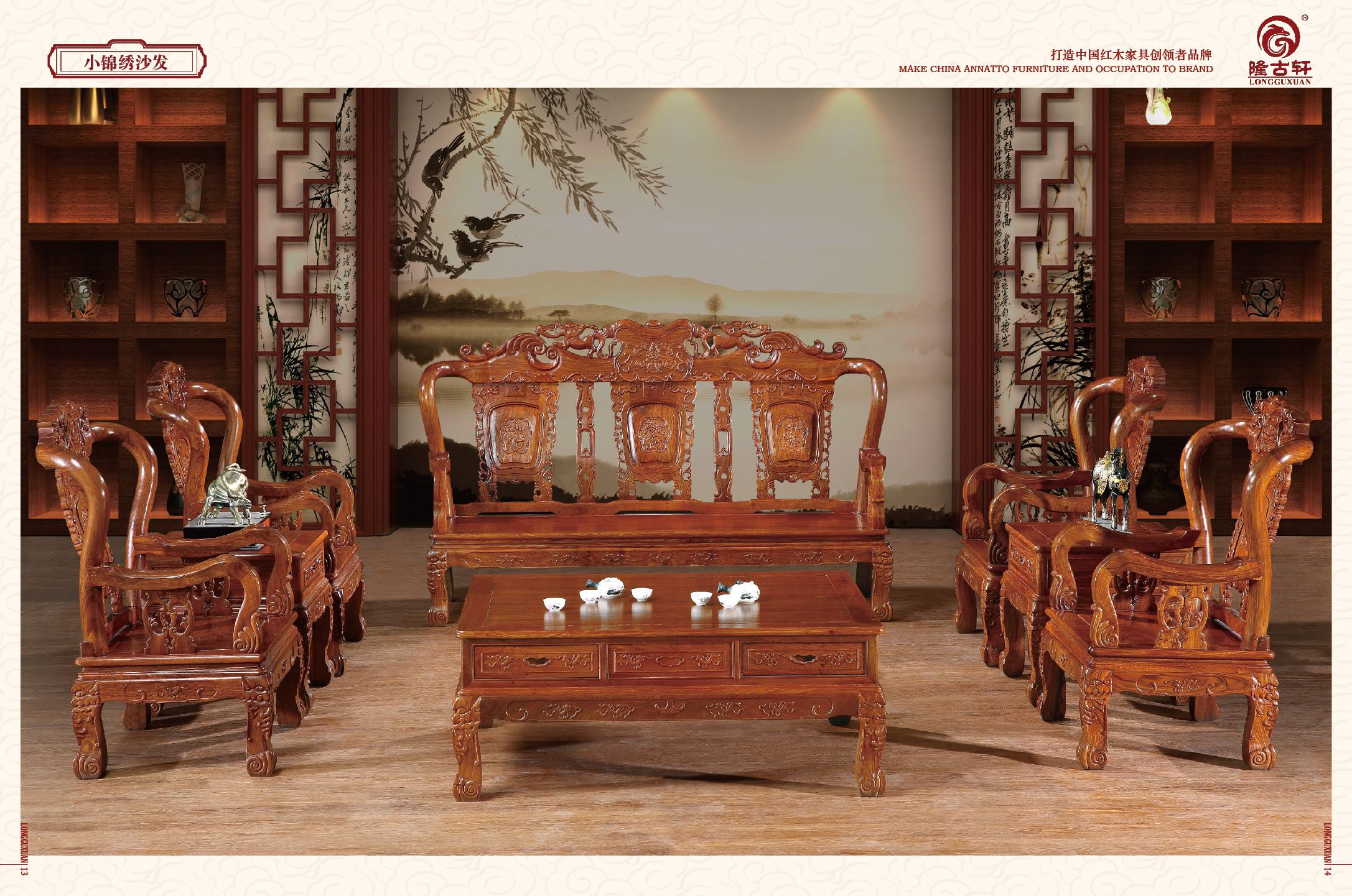隆古轩-小锦绣沙发
