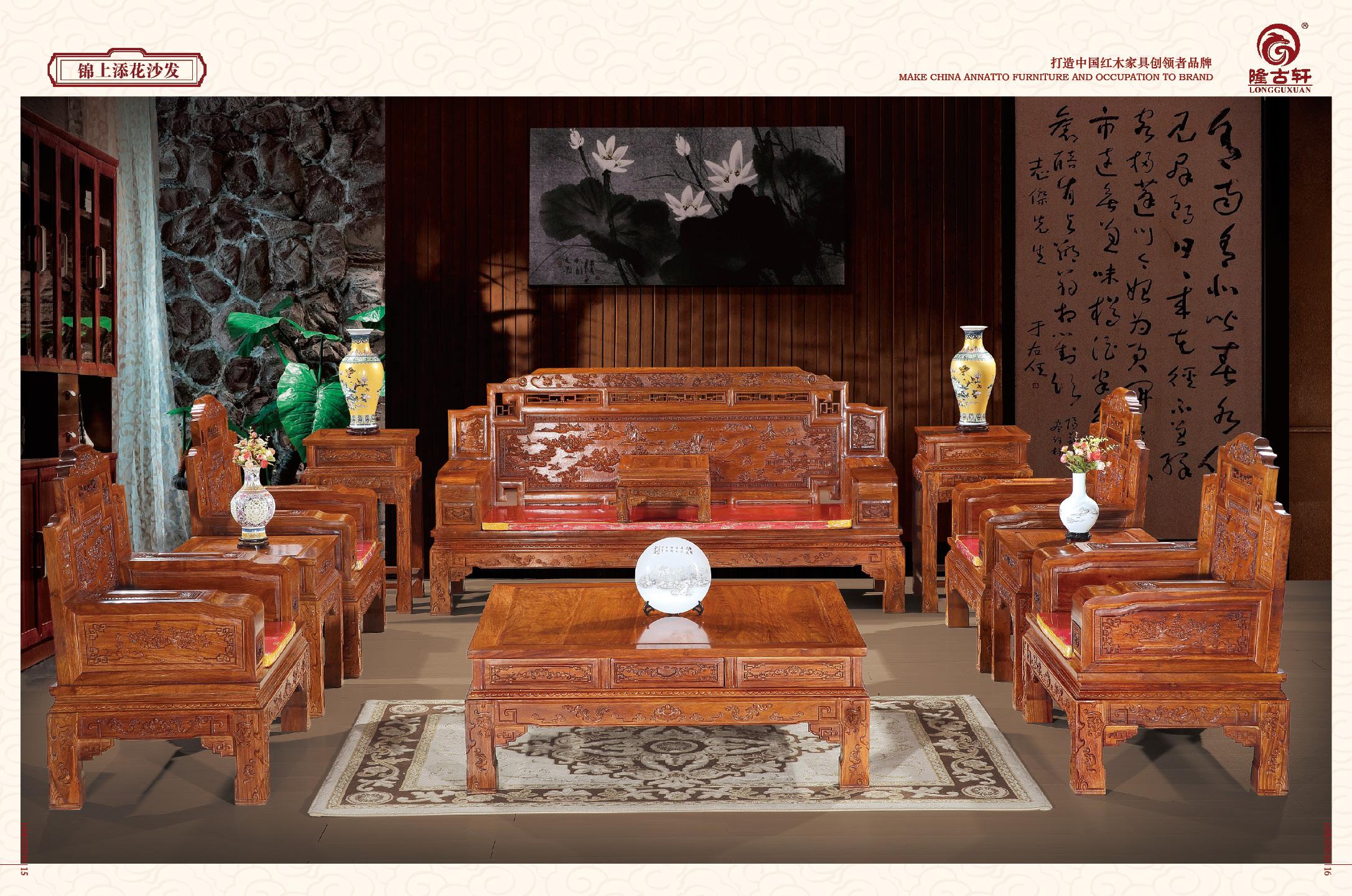 隆古轩-锦上添花沙发