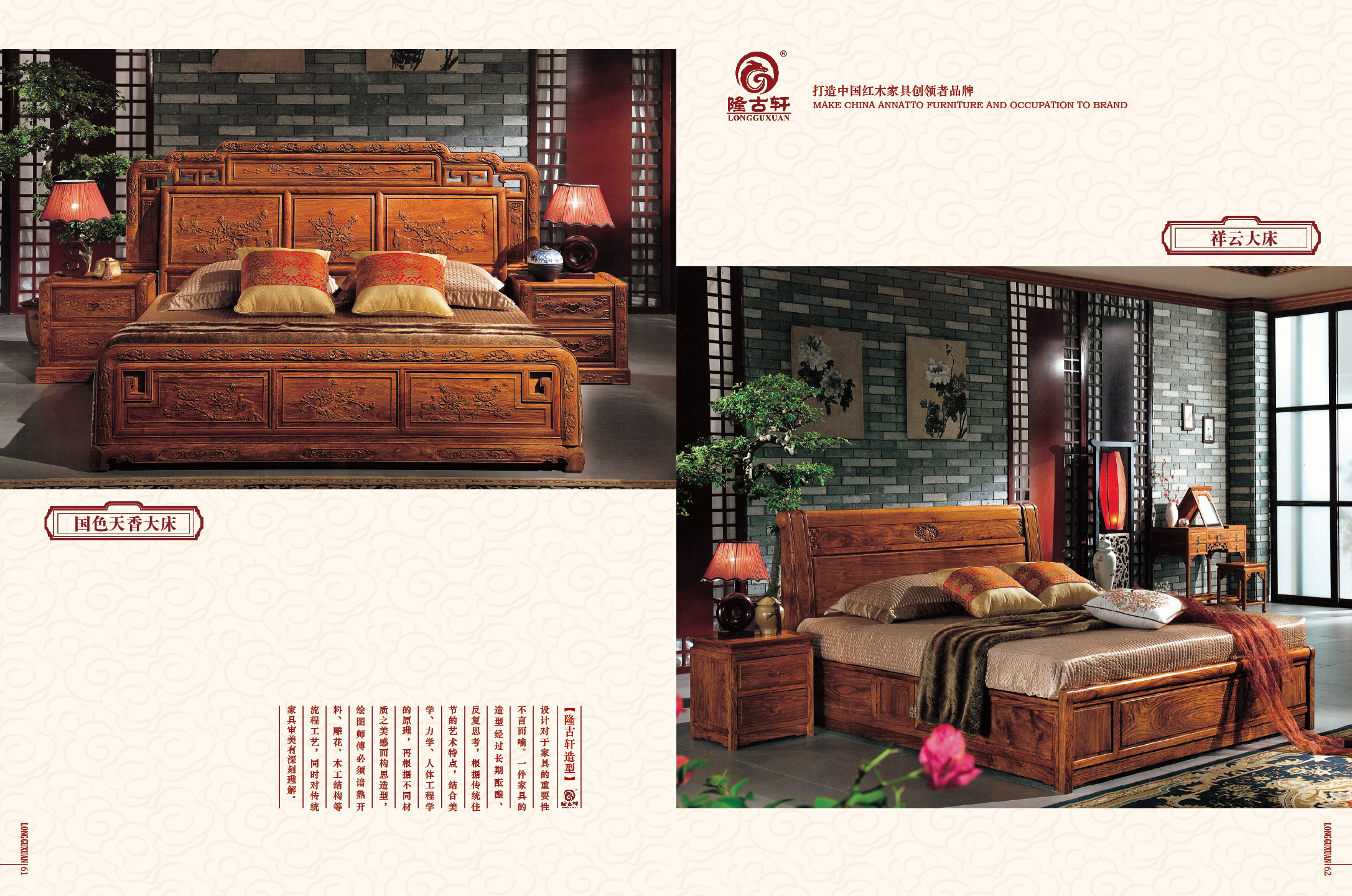 隆古轩-国色天香大床