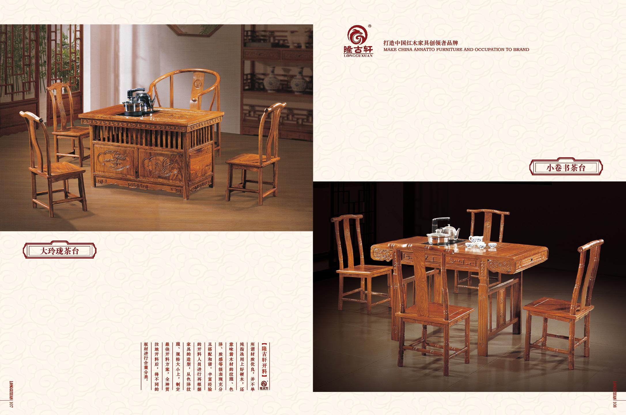 大玲珑茶台-小卷书茶台