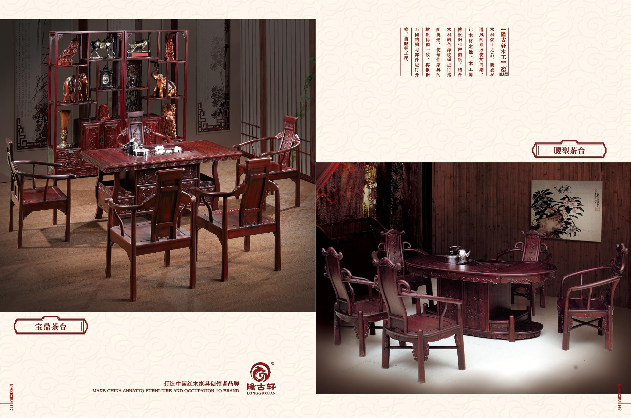 酸枝-腰型茶台