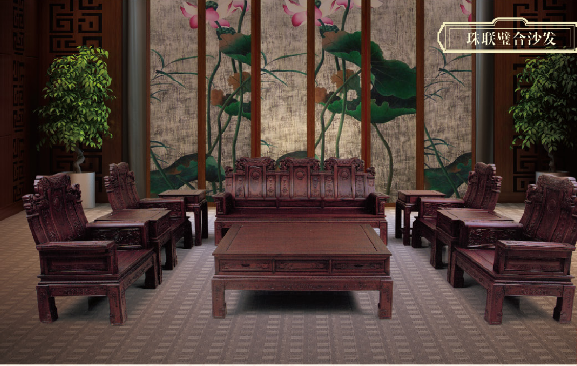 酸枝-珠联璧沙发