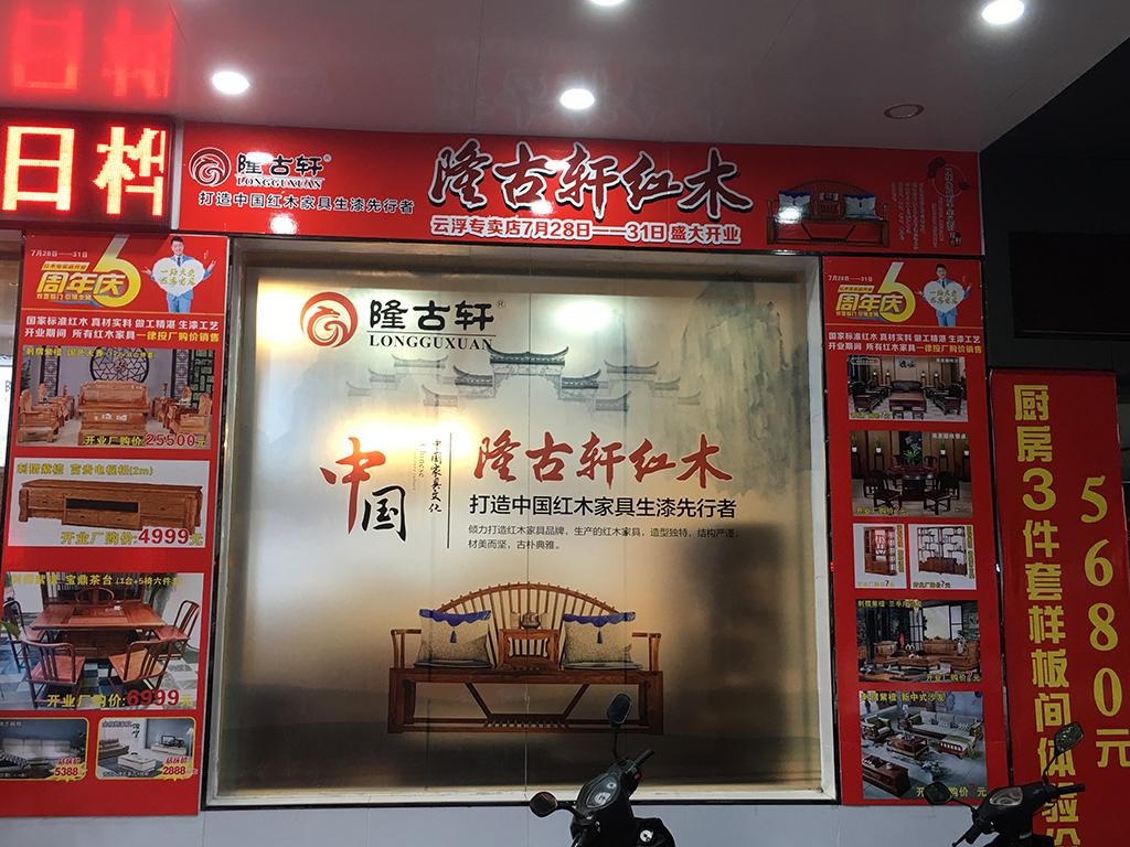 广东云浮专卖店
