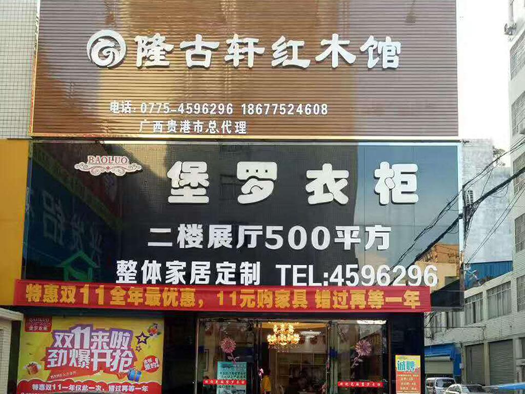 广西贵港专卖店