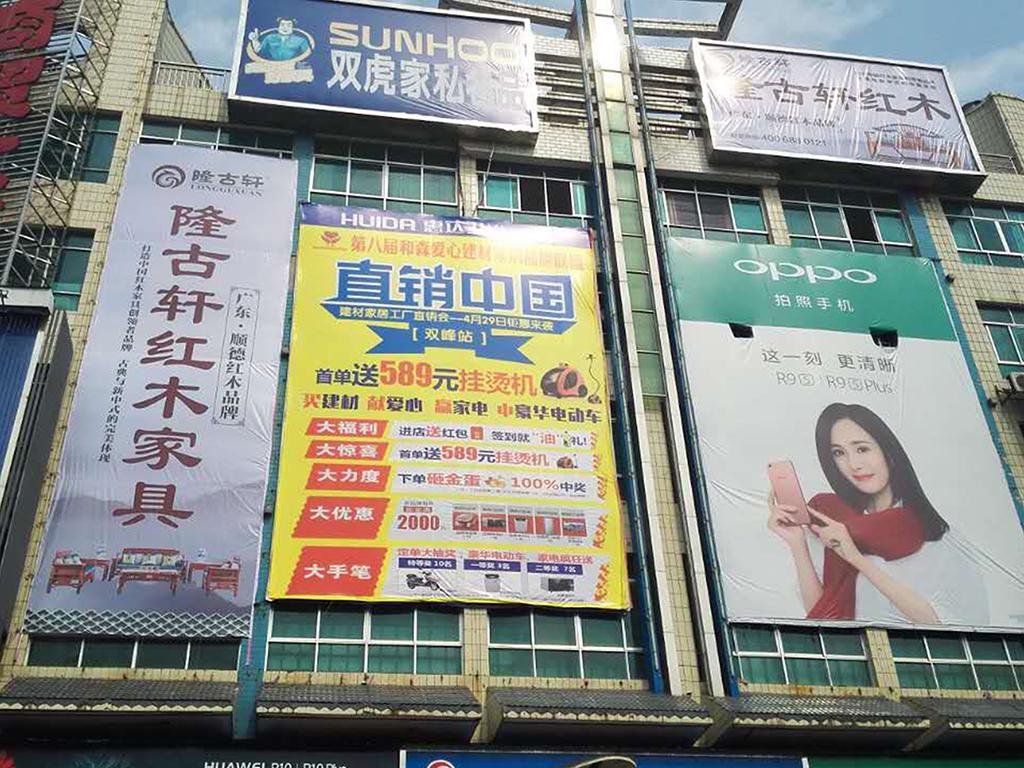 湖南双峰专卖店